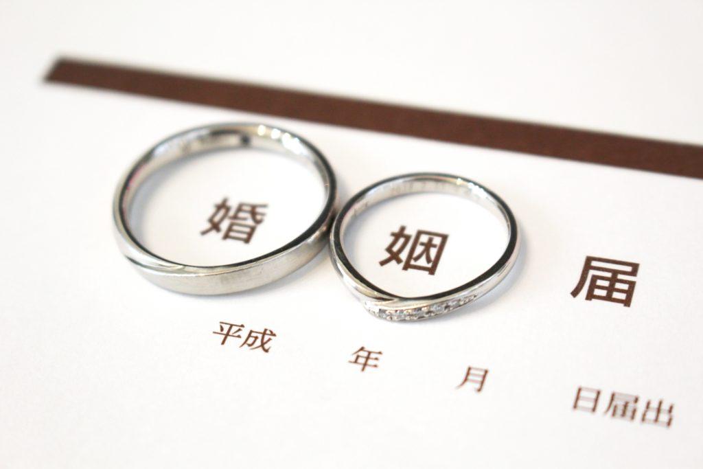 婚姻届と指輪
