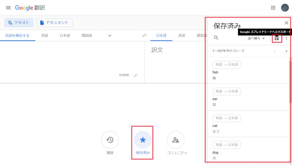 グーグル翻訳エクスポートスクショ