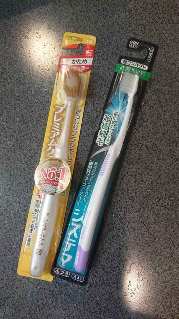 歯ブラシ2つ