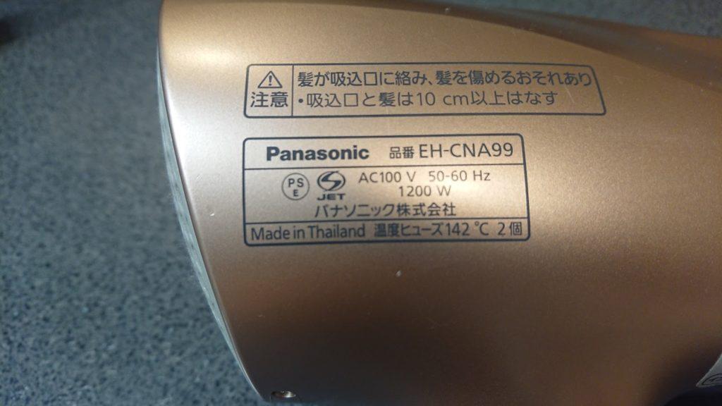 ナノケア製品表示
