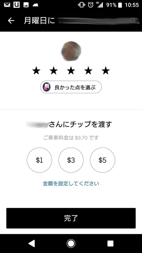 Uber評価スクショ
