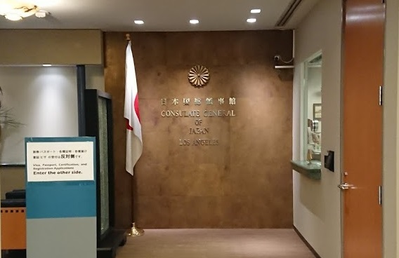 在ロサンゼルス日本領事館~アクセス、受付、館内の様子、周辺エリア~