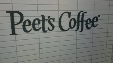 アメリカ土産にPeet's Coffee!コーヒー粉の種類、おすすめの味!